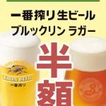 静岡そだち様ビール半額POP2月